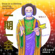 新型コロナウイルス退散祈願 Buddhaの言葉 ㊱厩戸皇子(聖徳太子)