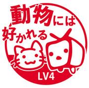 動物には好かれる LV4