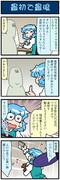 がんばれ小傘さん 3456