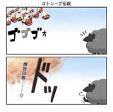ゴトシープ伝説