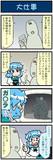 がんばれ小傘さん 3457