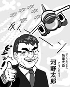 河野太郎withブルーインパルス