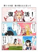 ゆゆゆい漫画148話