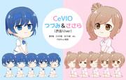 さとうささら&すずきつづみ立ち絵素材(お座りver.)【CeVIO】