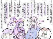 付喪神井戸端譚 [22]