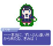 【ドット】宇津見エリセ