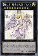 【防振り×遊戯王】《【楓の木】慈愛の天使 メイプル》
