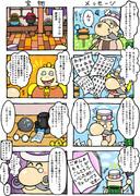 オッサンさんの生誕祭記念あつ森4コマ漫画