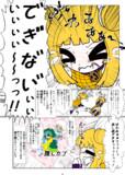 【東方】磨弓⇒瓔花✕袿姫②【廃獄ネバーランド】