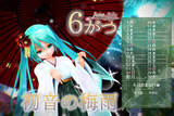 【MMDカレンダー】初音の梅雨…☆