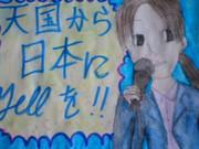 天国から日本にYELLを!!