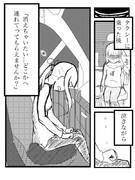 他愛もない夢日記(2020/5/11) 2/4