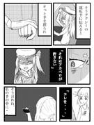 他愛もない夢日記(2020/5/11) 3/4