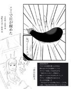 他愛もない夢日記(2020/5/11) 4/4