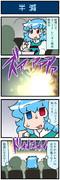 がんばれ小傘さん 3459
