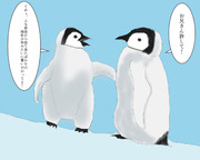 ペンギンの兄弟