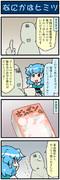 がんばれ小傘さん 3460