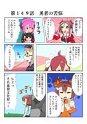 ゆゆゆい漫画149話