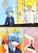 1ページ漫画 水無月×3