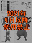 【4月より使用禁止】黒鬼式グリムver1.0a