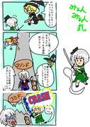 【みょんみょん丸】漫画2