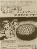 バックベアードなんちゃって進化論(仮)2ページ目