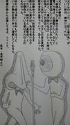 鬼太郎からの手紙