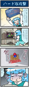 がんばれ小傘さん 3463