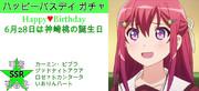6月28日神崎灯代の誕生日