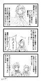 ニノ10凸記念漫画
