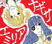 【佐京】ナギサ&エミリア【描いてみた】