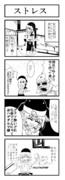 酔蝶華四コマ