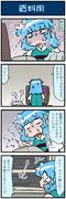 がんばれ小傘さん 3464