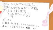 【第12回東方ニコ童祭】置き手紙と羽ペンと