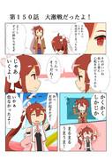 ゆゆゆい漫画150話