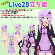ソラトル式 Live2Dのゆかりさん立ち絵