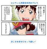 今日は碇シンちゃんの誕生日