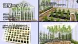 温室ver.1.0