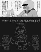 謎のアンパン男と戦うリランちゃん.hatena