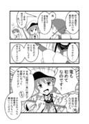 しれーかん電改 1-7