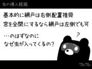 虫の侵入経路【実録GIFアニメ】