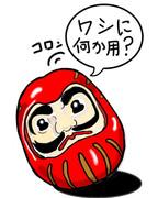 成田ゴロウ(ダルマ)