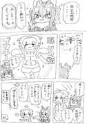 Twitterお題漫画「タイリクオオカミ×ヒツジ」