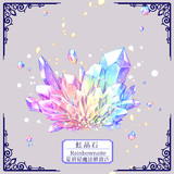 幻想鉱物標本【虹晶石】