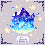 幻想鉱物標本【星降石】