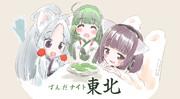 【ずんだナイト東北】支援絵!