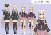 IA_立ち絵Ver3
