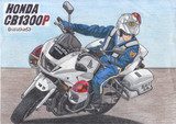 白バイ ホンダCB1300P