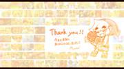 今までありがとうございました!