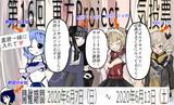 第16回東方Project人気投票☆